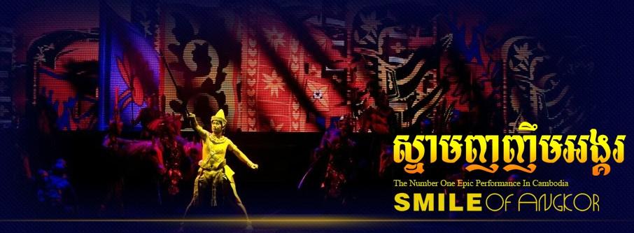 Театральное Шоу Smile of Angkor