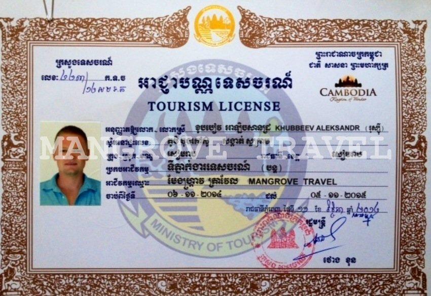 Туроператор по Камбодже